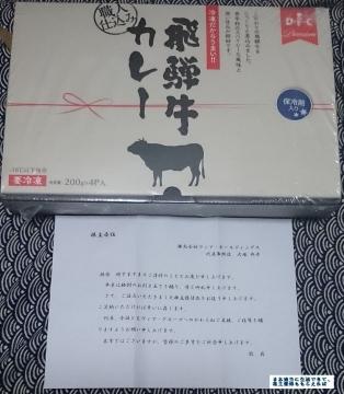 ヴィアHD 飛騨牛カレー01 201503