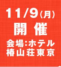 11月9日ng