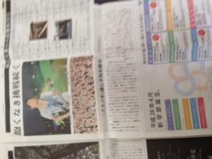 長崎新聞横記事