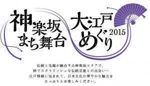 大江戸巡りロゴlogo2015