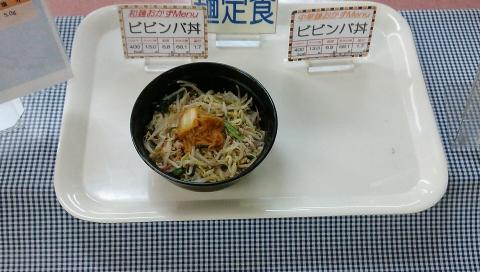 麺定食ビビンバ丼