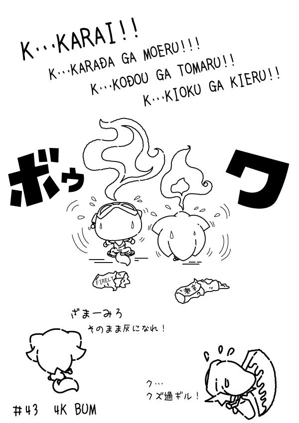 KAGECHIYO_43_after