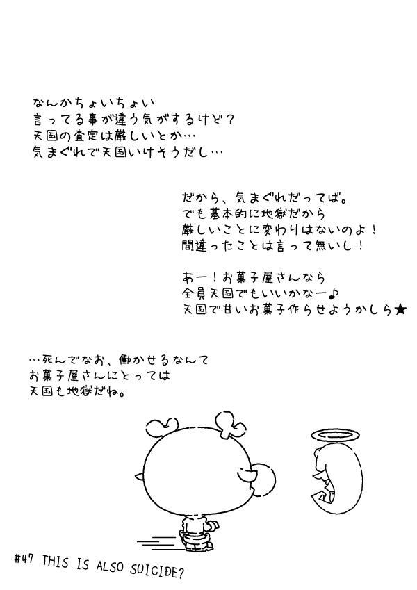 KAGECHIYO_47_after