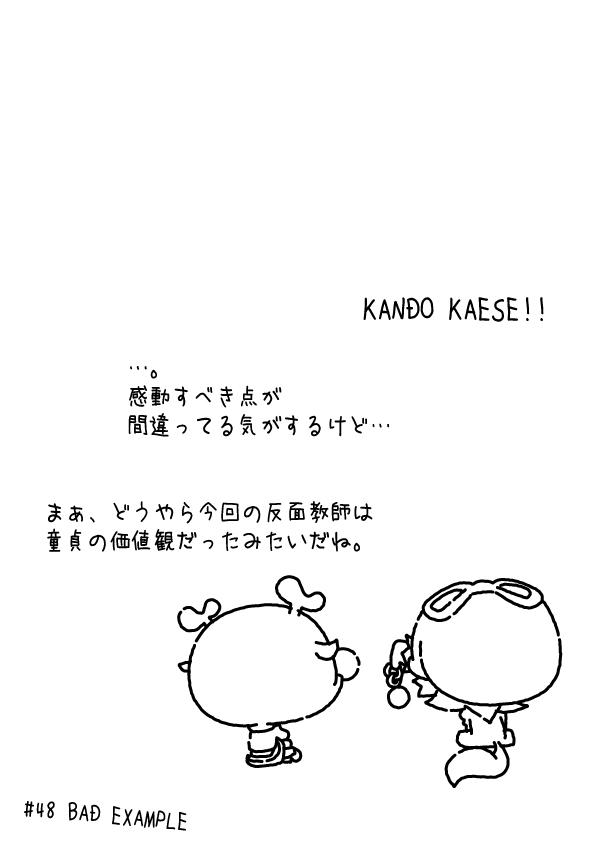 KAGECHIYO_48_after