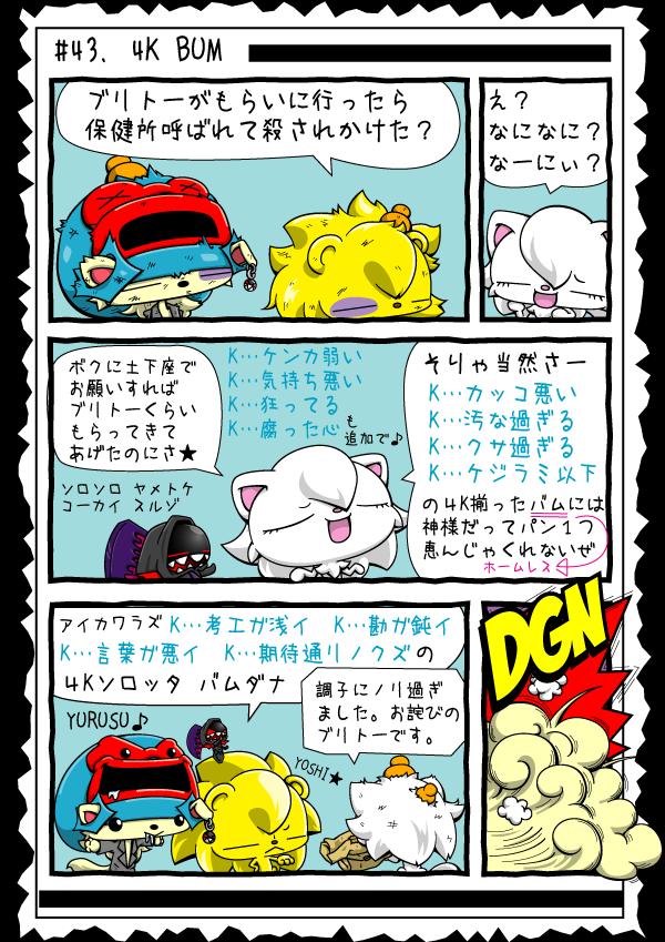 KAGECHIYO_43_blog02