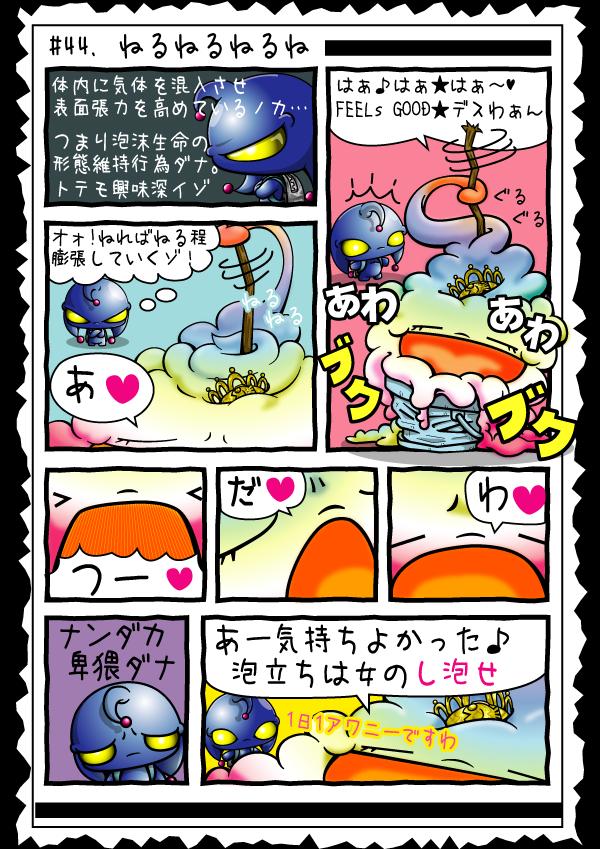 KAGECHIYO_44_blog