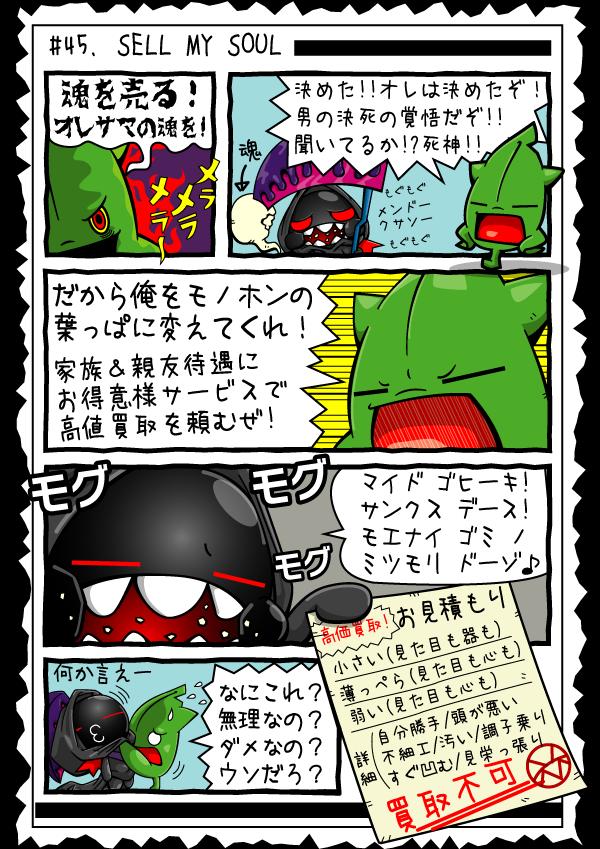 KAGECHIYO_45_blog