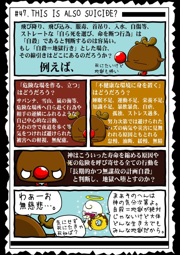 KAGECHIYO_47_blog