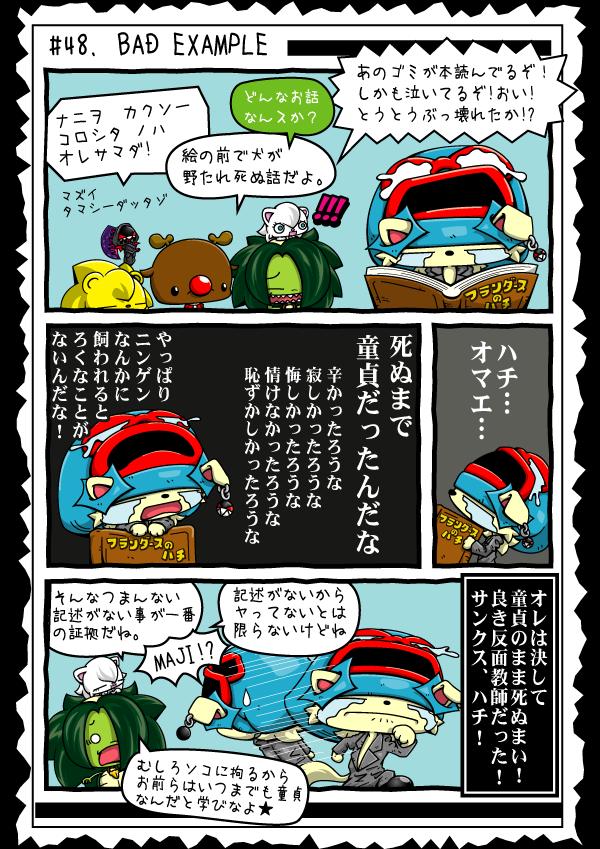 KAGECHIYO_48_blog