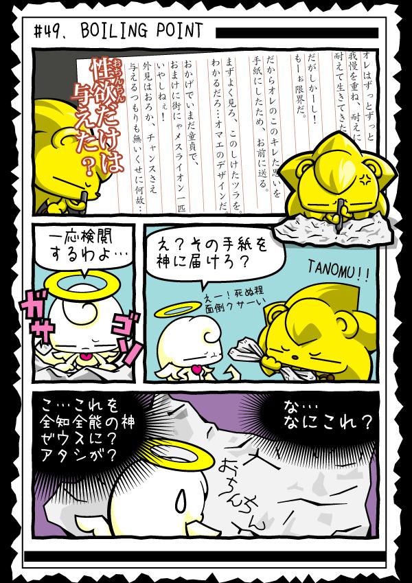 KAGECHIYO_49_blog