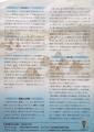 15.8.23現説資料4