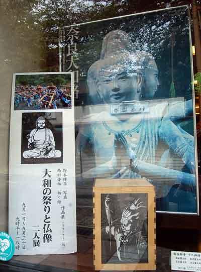 15.9.1大和の祭りと仏像