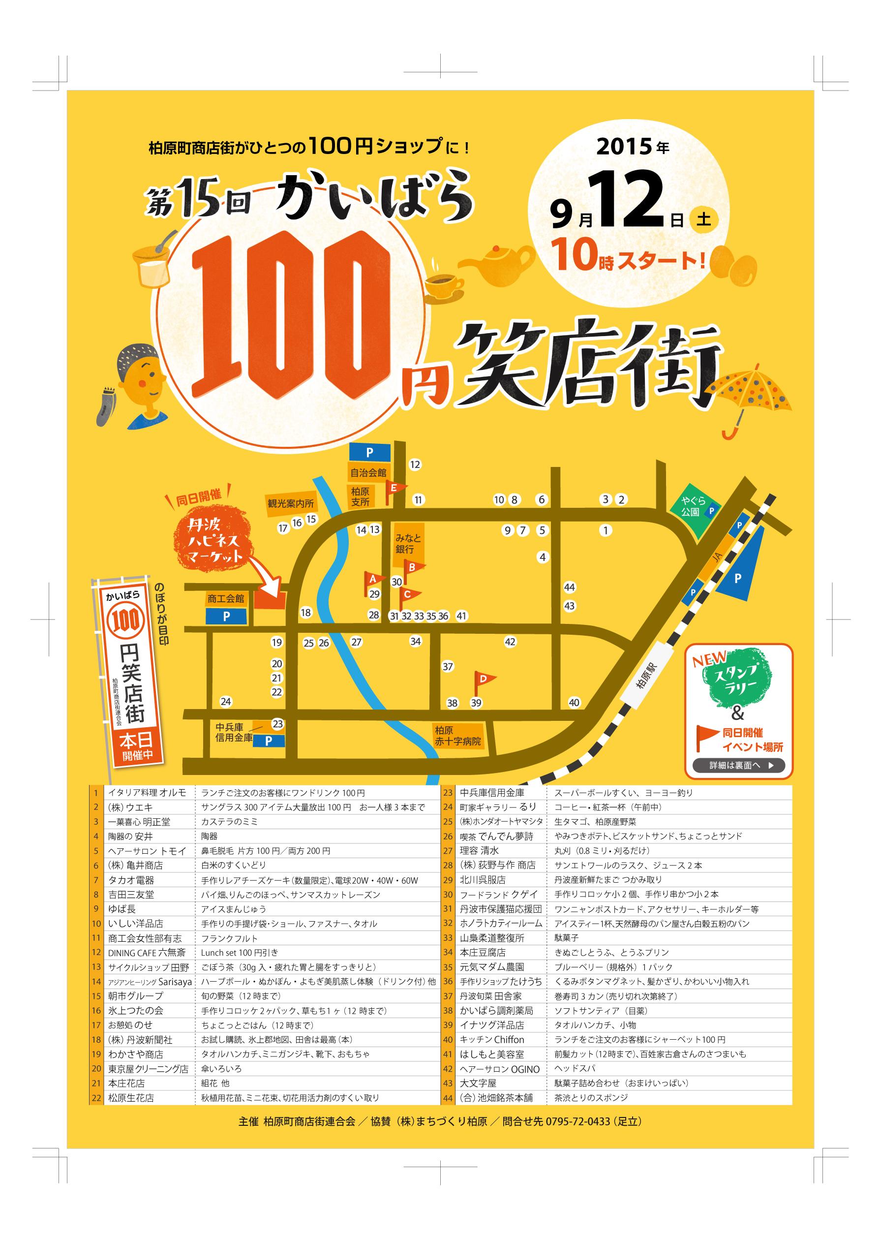 20150831_100yen_shotengai1.jpg