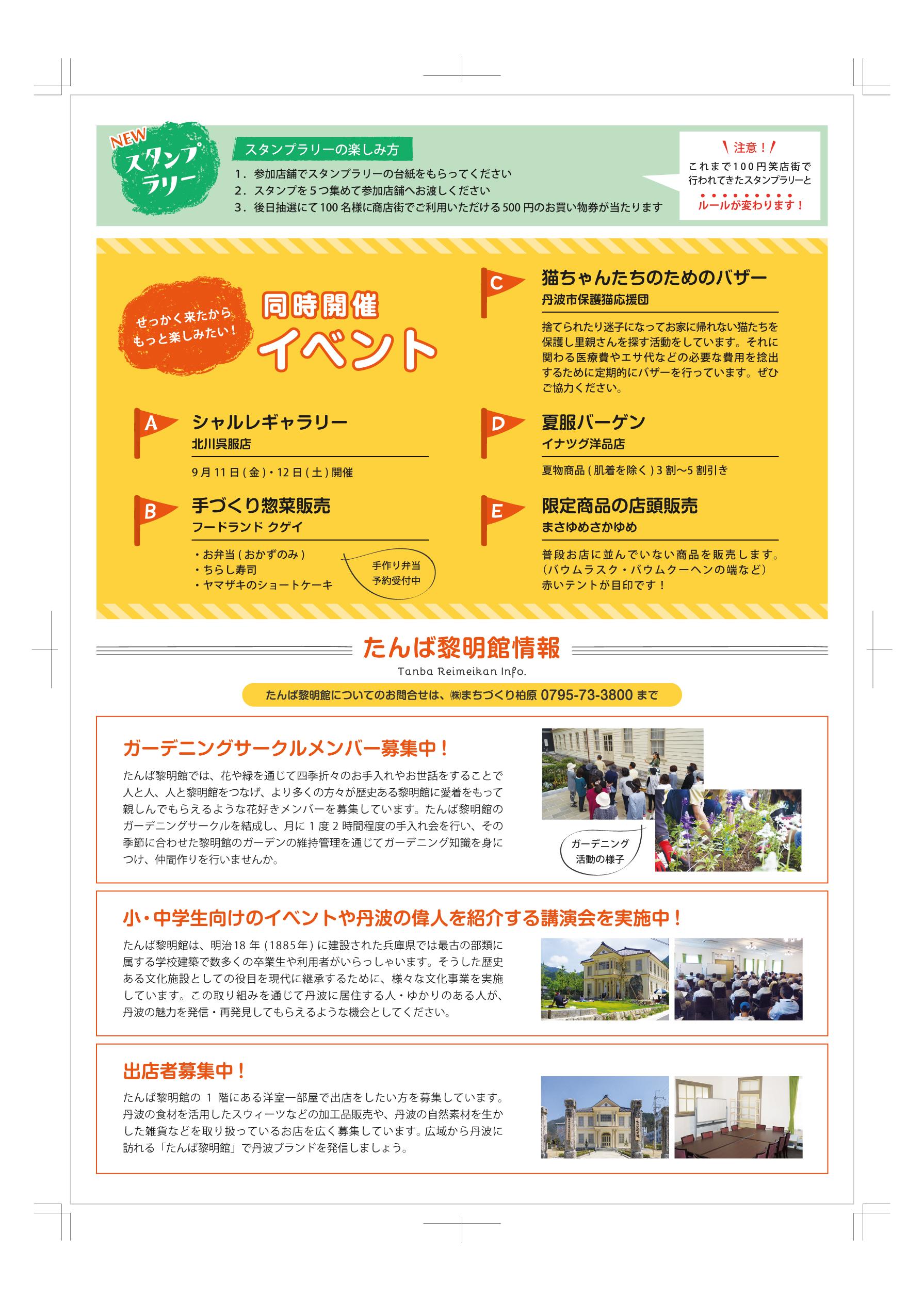20150831_100yen_shotengai2.jpg