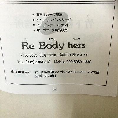 リボディ 広告