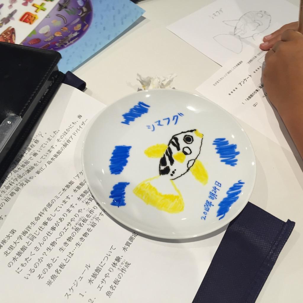 シマフグ皿