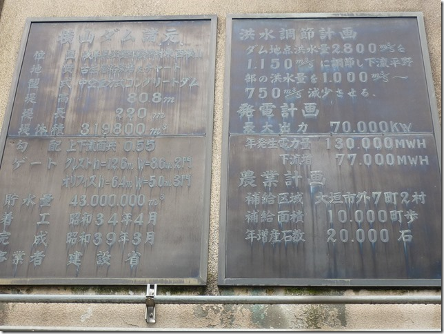 201510ダム散歩横山ダム1-12