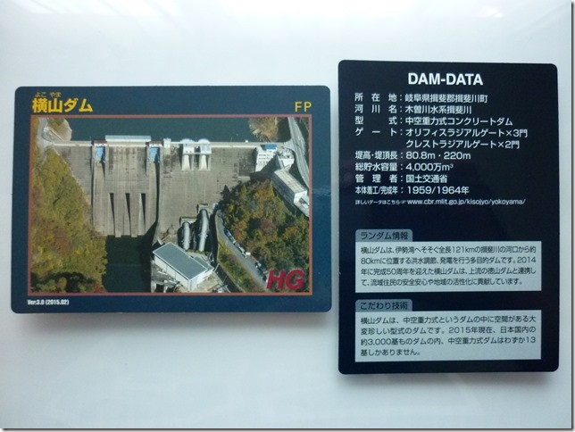 201510ダム散歩横山ダム1-17