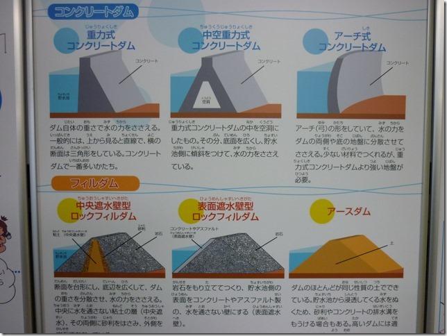 201510ダム散歩徳山ダム1-04