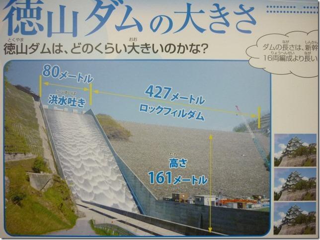 201510ダム散歩徳山ダム1-12