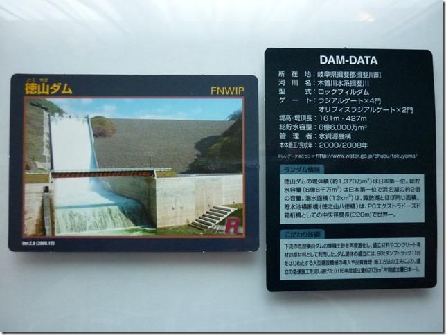 201510ダム散歩徳山ダム3-11