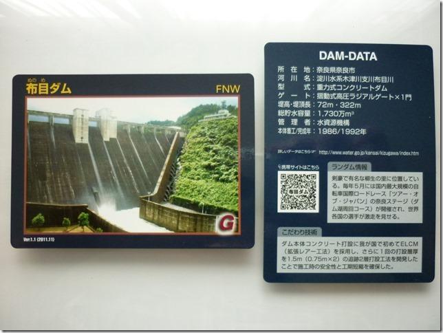 201510布目ダム-02