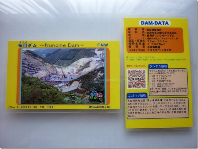 201510布目ダム-03