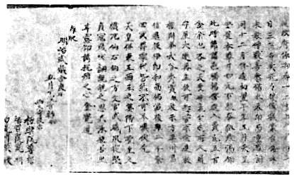 明治の修復時に作られた「般若寺宝塔出現霊仏奉納目録」