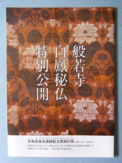 春秋の「白鳳秘仏特別公開」パンフレット