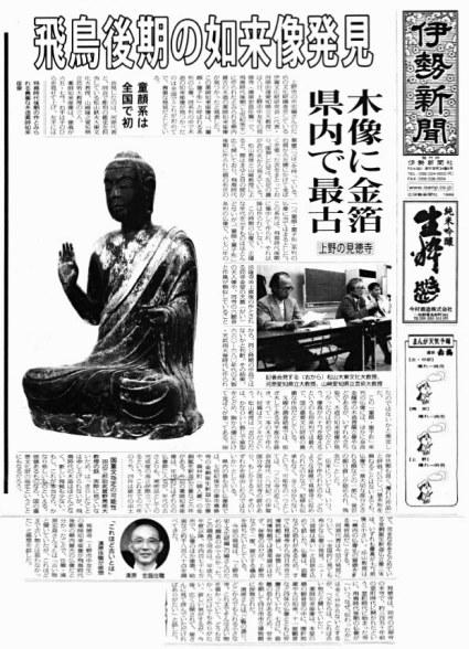 伊勢新聞(1999.9.9付)