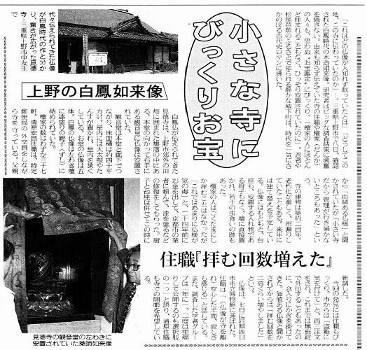 中日新聞(1999.9.9付)