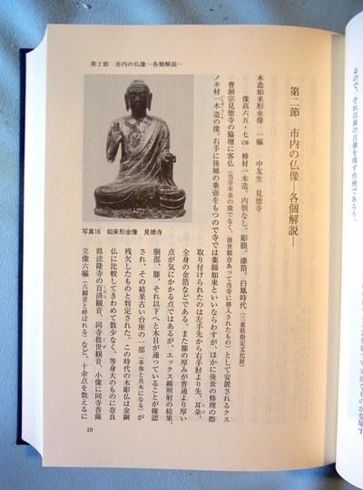 上野市史・文化財編