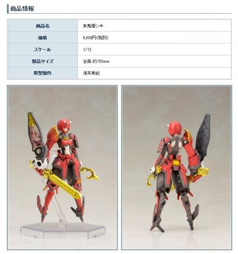 朱鬼姫シキプラモデル1