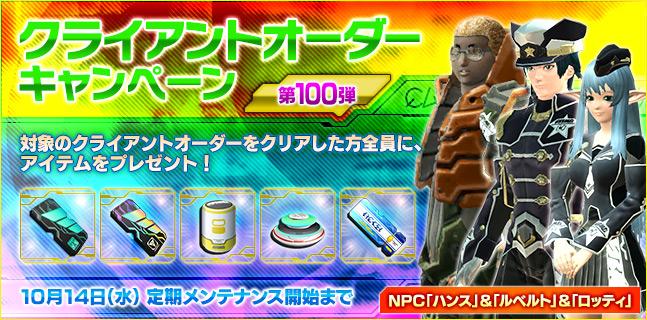 COキャンペーン100弾