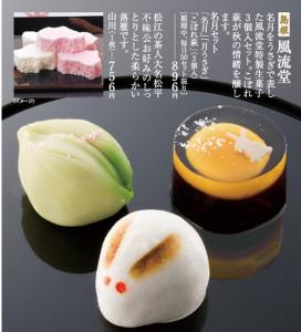 鶴屋和菓子