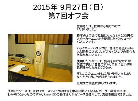 スピ研での200円ユニットバックロードバスレフ 2