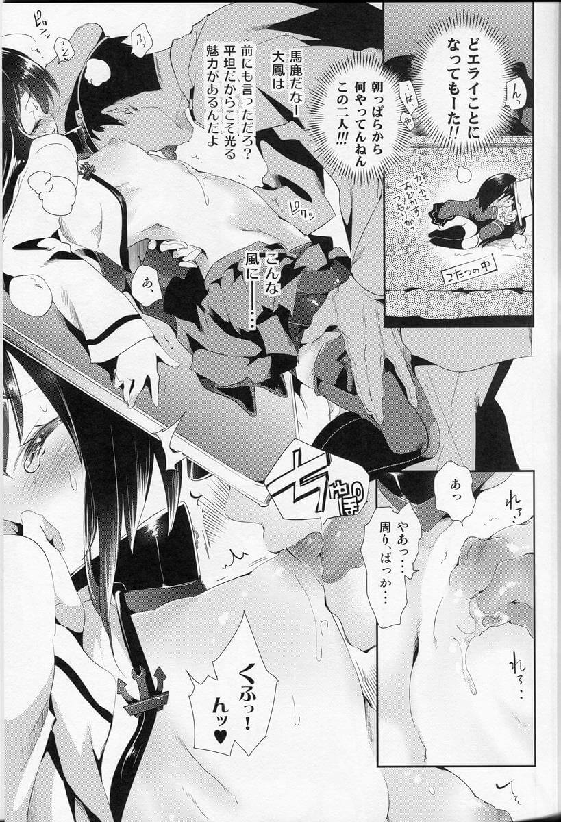 大鳳「そんな…偽物じゃなくて私っ…私を食べて…ください提督…っ」