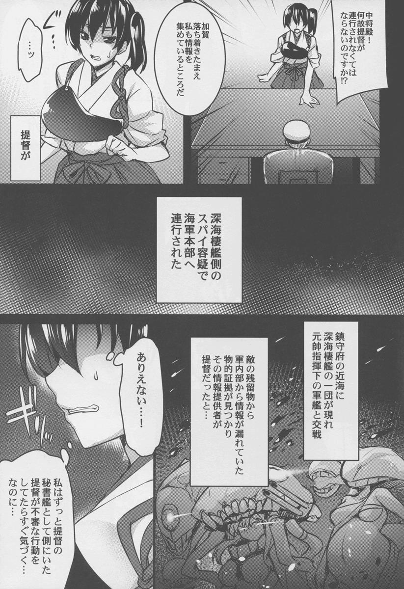 加賀「提督…貴方のことを愛してました…」