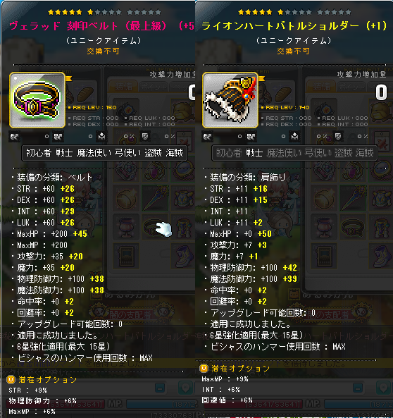 Maplestory826.png