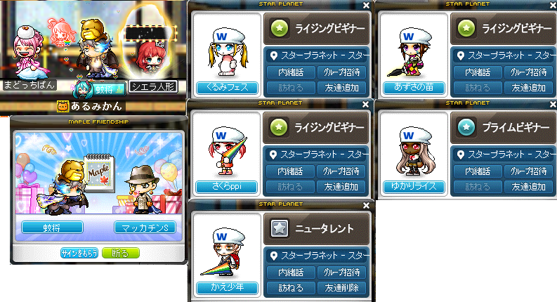 Maplestory828.png
