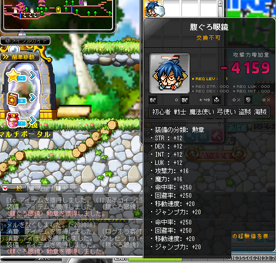 Maplestory843.png