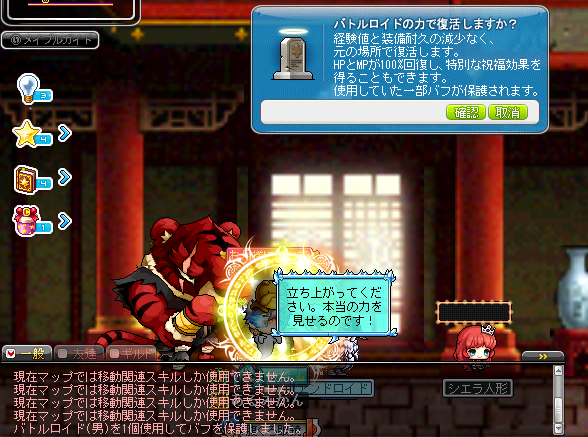 Maplestory848.png