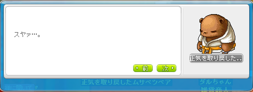 Maplestory849.png
