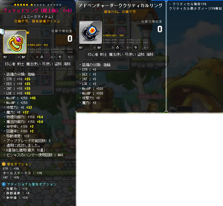 Maplestory856.png