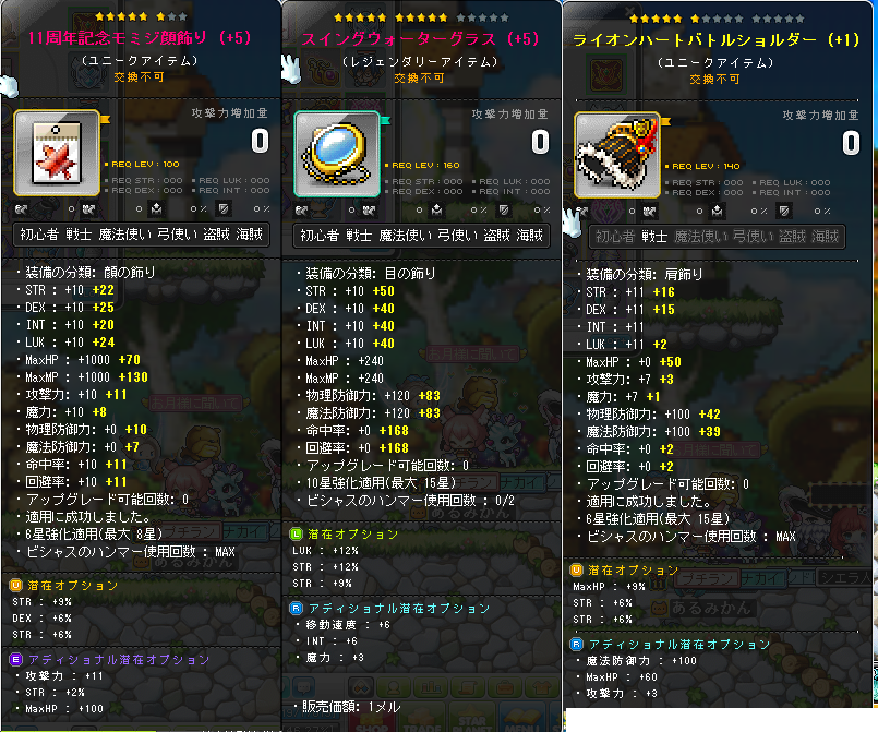 Maplestory861.png