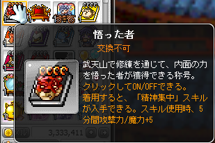 Maplestory880.png