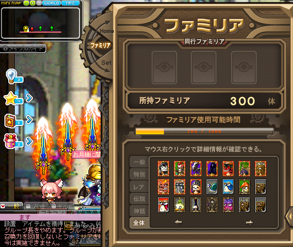 Maplestory885.png