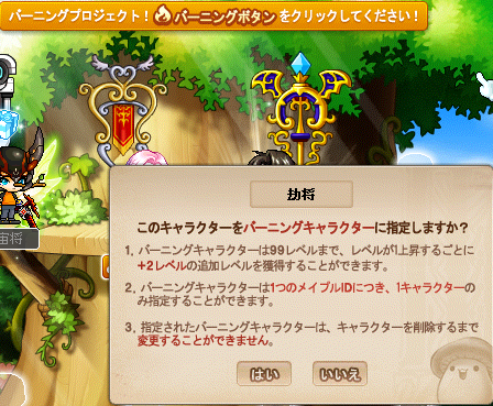 Maplestory887.png
