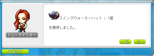 Maplestory889.png