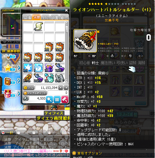 Maplestory891.png
